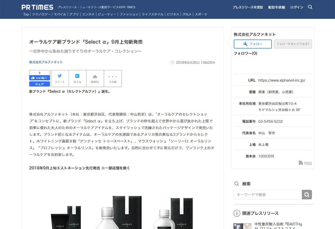 男性向けオーラルケア新ブランド!「Select α」9月上旬新発売