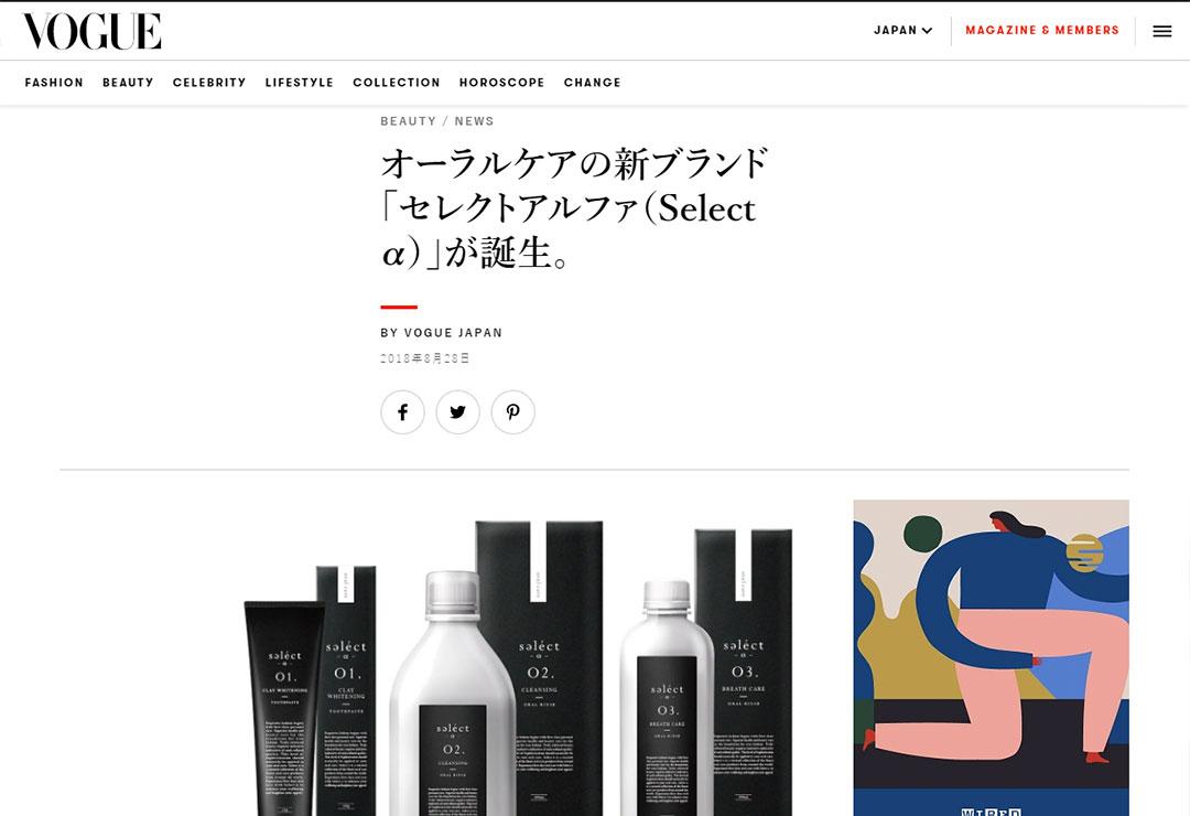 Vogue Japan BEAUTY NEWSに「セレクトアルファ(Select α)」がされました